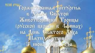 Святого духа (Пятидесятница) в Русском Храме в Афинах 2019