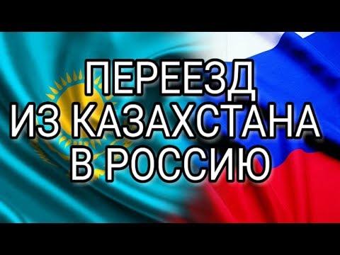 КАК ПЕРЕЕХАТЬ ИЗ КАЗАХСТАНА В РОССИЮ. ПОШАГОВАЯ ИНСТРУКЦИЯ