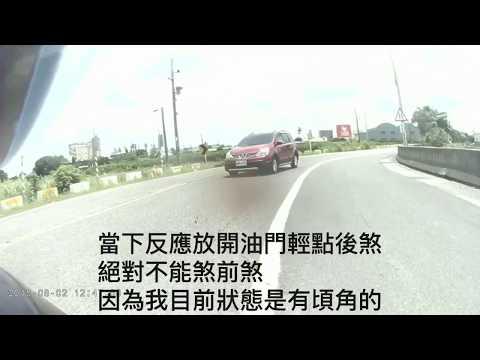 二輪日常 台南三寶日常 逆向車 小常識 防衛性駕駛 SJ4000