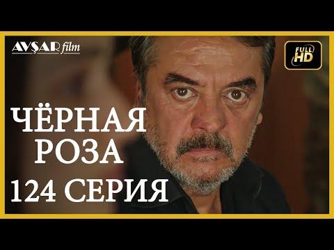 Чёрная роза 124 серия (Русский субтитр)