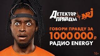 Детектор Правды на Радио ENERGY! Кто получит 1000000 рублей?