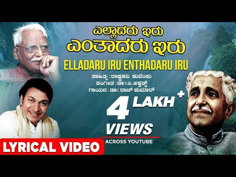 Elladaru Iru Enthadaru Iru Lyrical Video Song | Dr Rajkumar, Kuvempu, C Ashwath | Kannada Songs