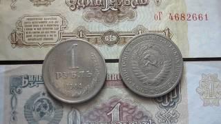 Купюра 1 рубль СССР 1961  1991 года  монета советский рубль 1964 года цена стоимость денег СССР