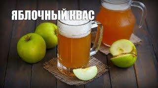 Яблочный квас — видео рецепт