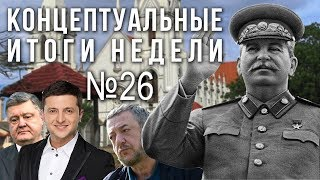 Нужен Сталин, что будет делать Зеленский, опус Лунгина снят с ММКФ
