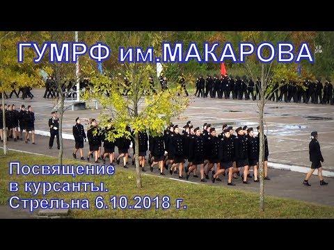 ГУМРФ им Макарова Посвящение в курсанты 06 10 2018