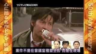 曾經希望殉職的室井慎次因為誤會而錄用的真下正義.
