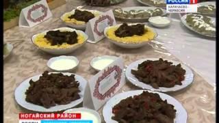 В Эркин-Шахаре прошел первый фестиваль ногайской национальной кухни