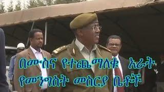 Ethiopia | Top 4 Corrupted institutions in ethiopia