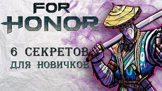 For Honor - 6 секретов для новичков / Полезные лайфхаки