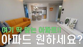 [020] 아파트구하기!! 경기도 부천시 심곡동!! 방…