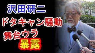 沢田研二、意外な舞台ウラをマスコミ暴露 ドタキャン騒動会見は「笑い起...