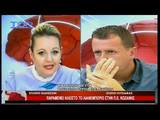 """""""Καμία εξήγηση από την κυβέρνηση για την επιδημιολογική κατάσταση στην ΠΕ Κοζάνης"""" (video)"""