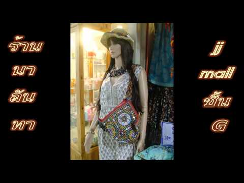 เสื้อผ้าอินเดีย  india fashion  Antiques bag