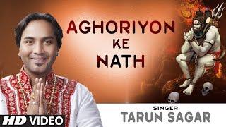 AGHORIYON KE NATH SHIV BHAJAN BY TARUN SAGAR I FULL VIDEO SONG