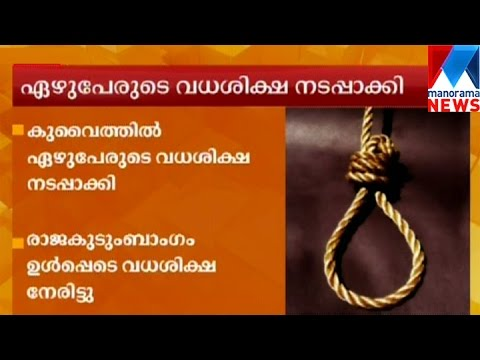 Seven people sentenced to death at Kuwait  | Manorama News