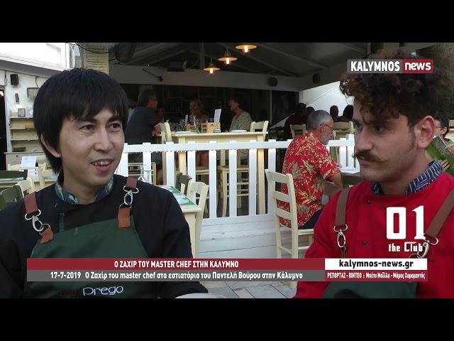 17-7-2019   Ο Ζαχίρ του master chef στο εστιατόριο του Παντελή Βούρου στην Κάλυμνο
