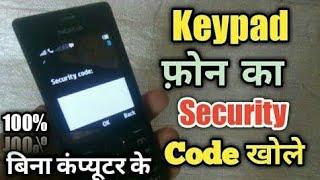 How To Unlock Itel Keypad Phone | All Itel Keypad Mobile