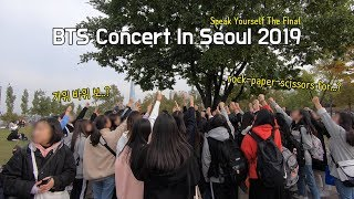 방탄소년단 콘서트에 혼자 가면 생기는 일 When you go to a BTS concert alone | BTS Speak Yourself The Final Vlog