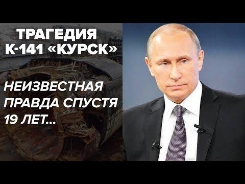 Трагедия на российской