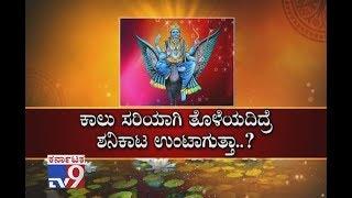 Watch `Pratah Smarami`: Shani Dev's Gaze Impact If Not Washing Legs Properly ? Tomorrow @ 6.30AM