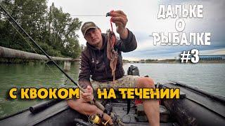 С квоком на течении | Дальке о рыбалке 3