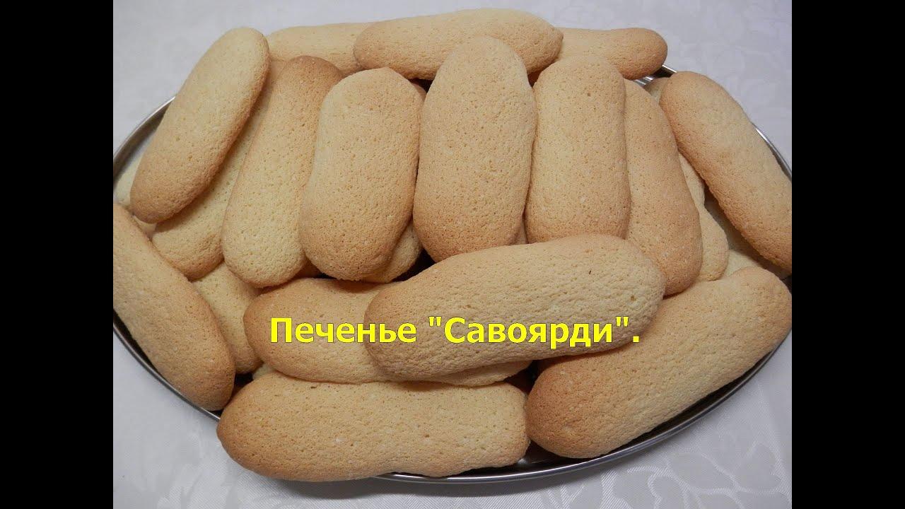 как приготовить в домашних условиях печенье савоярди