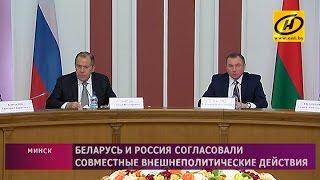Беларусь и Россия согласовали совместные внешнеполитические действия