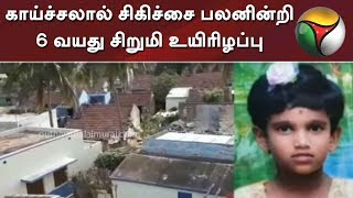 Dengue Fever | Viral In Tamil Nadu | #letsFightDengue