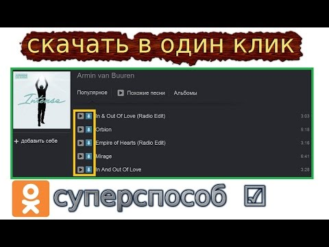 как скачать музыку с одноклассников на компьютер бесплатно ...