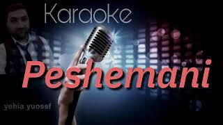 Blind ibrahim _ peshemani . Karaoke بلند ابراهيم _ كاريوكي _ به شيماني