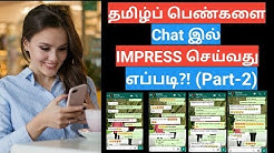 How to Impress Tamil Girls on Chat Part-2