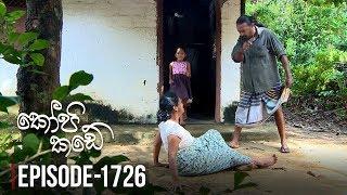 Kopi Kade  | Episode 1726 - (2019-10-26) | ITN Thumbnail