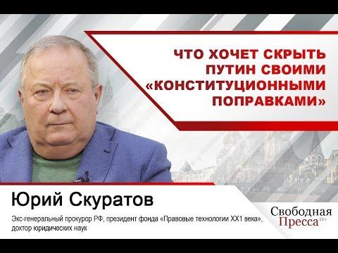 Юрий Скуратов: Что