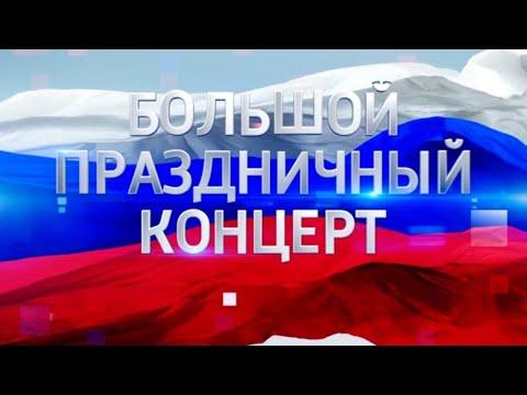 Речь Путина. Большой