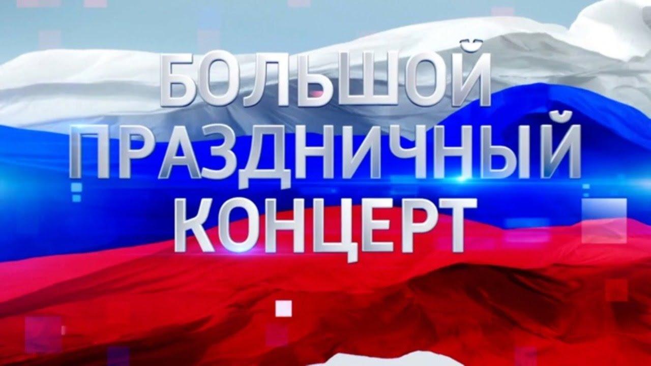 Речь Путина. Большой праздничный концерт в честь семилетия воссоединения Крыма с РФ