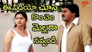 ఈ కామెడీ చూసి మెల్లగా నవ్వండి - TeluguOne