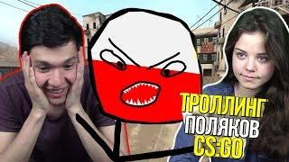 """Реакция на Троллинг Поляков в CS:GO (""""Дмитрий Лендстоп"""", """"Dmitriy Landstop"""")"""