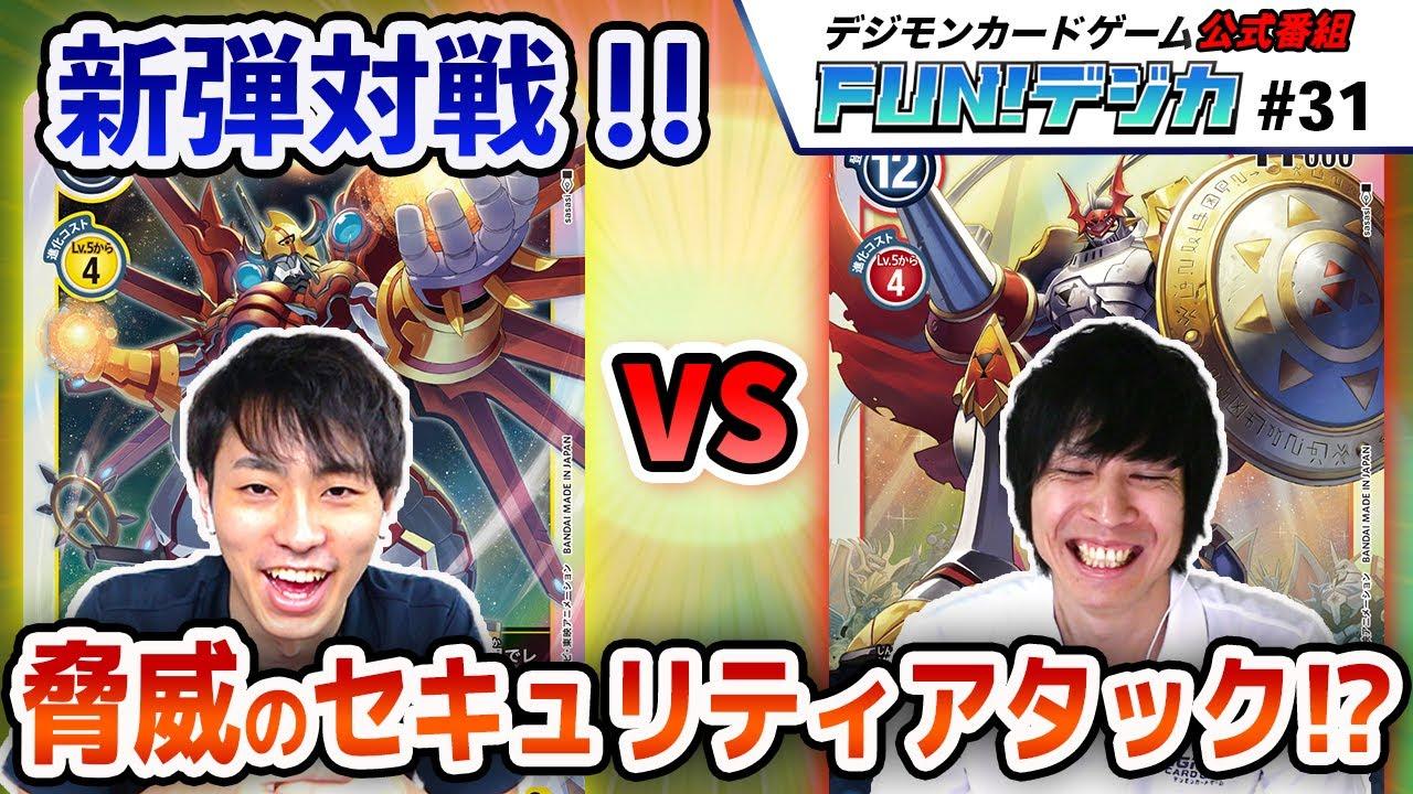 デジモンカードゲーム公式番組「FUN!デジカ」 #31