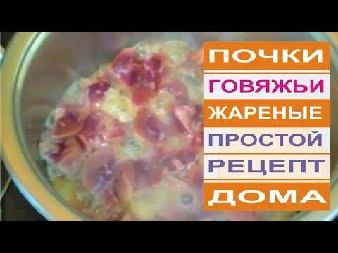 ПОЧКИ ГОВЯЖЬИ (или свиные) ЖАРЕНЫЕ. Пошаговый рецепт приготовления