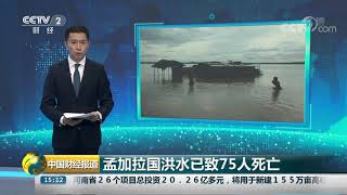 [中国财经报道]孟加拉国洪水已致75人死亡| CCTV财经