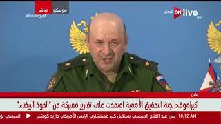 صباح ON - مؤتمر صحفي لرئيس الفريق الروسي للتحقيق في استخدام السلاح الكيماوي في سوريا