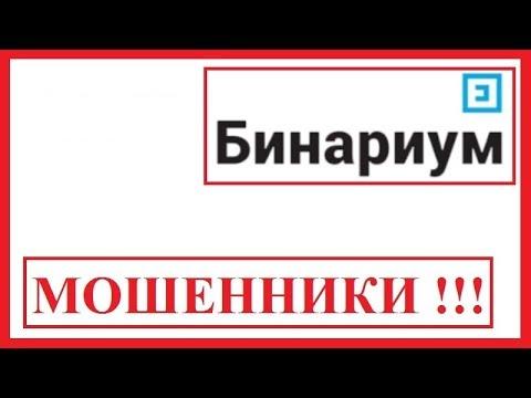Бинариум (Binarium) - это САМАЯ ОБЫЧНАЯ ФОРЕКС КУХНЯ !!!!!!!!