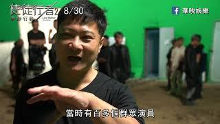 《使徒行者2諜影行動》動作篇花絮 8月30日 (五) 殊途重聚