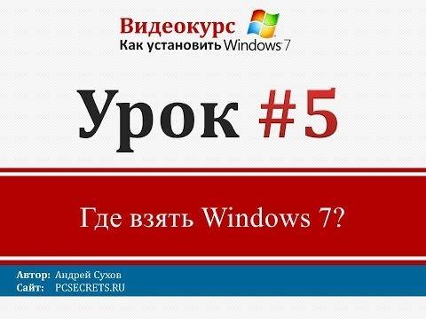 Урок 5 - Где взять Windows 7
