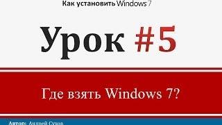 Урок 5 - Где взять Windows 7(Где взять Windows 7? Ответ на этот вопрос очень прост - купить:) Это можно сделать у официальных сертифицирован..., 2013-11-03T06:43:32.000Z)