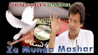 musharaf bangash new song zamonga mashar imran khan day upload by aamir afridi flv