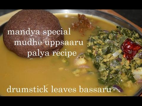 Mysore-Mandya Special Uppsaaru palya recipe in Kannada/Nugge soppu Bassaru