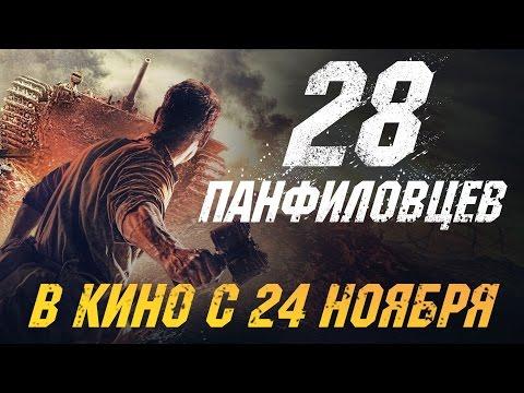 28 панфиловцев - художественный фильм о подвиге