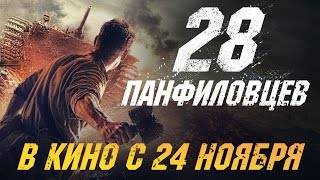 28 Панфиловцев [HD 4K] | Официальный трейлер | 2016(Официальный кинотеатральный трейлер художественного фильма